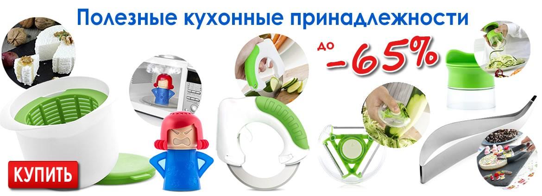 Полезные кухонные принадлежности до -65%