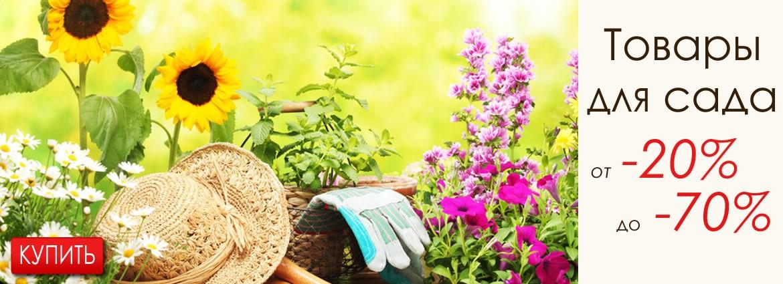 Товары для сада от -20% до -70%