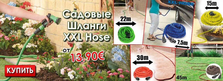 Шланги от 13,90€