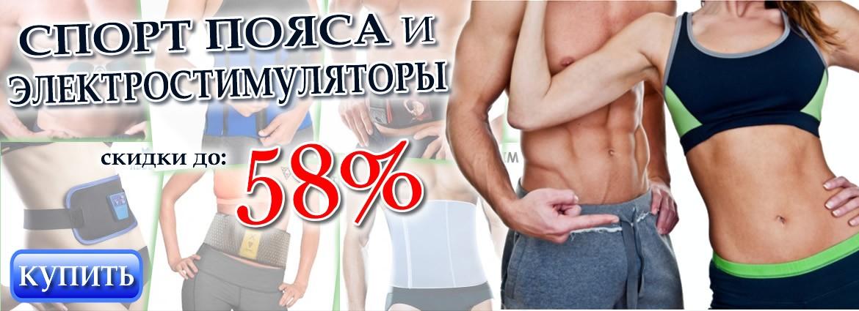 СПОРТ ПОЯСА И ЭЛЕКТРОСТИМУЛЯТОРЫ - скидки д -58%