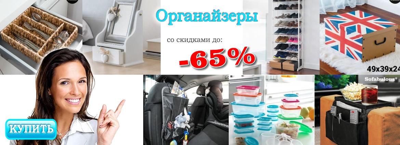 ОРГАНАЙЗЕРЫ до -65%