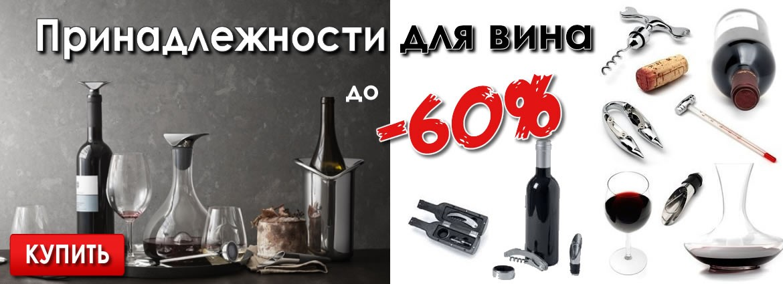 Принадлежности для вина до -60%